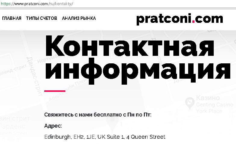 Адрес компании под названием Pratconi