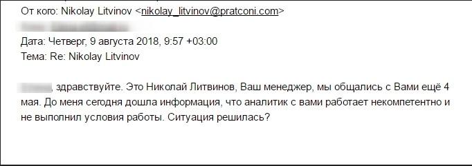 Ответ на письмо от компании Pratconi