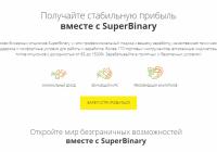 SuperBinary выманили у клиентки несколько миллионов