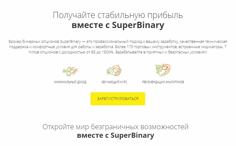 www superbinary com
