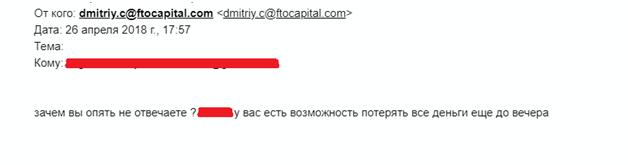 fto capital отзывы