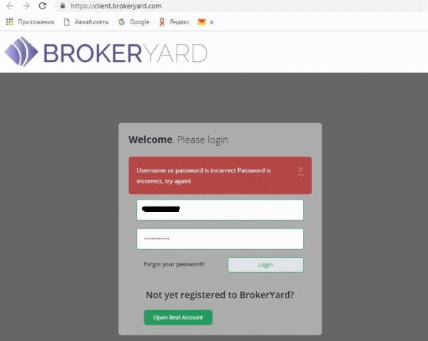 brokeryard мошенник