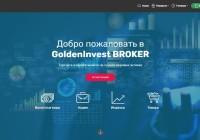 Брокер бинарных опционов Golden Invest Broker: честная площадка или очередной скам
