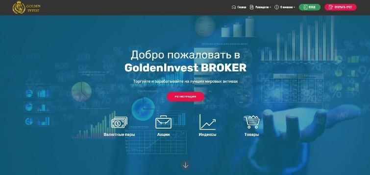 golden invest broker com
