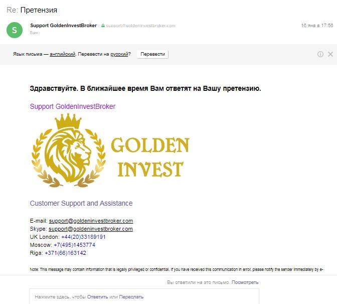 golden invest broker претензия