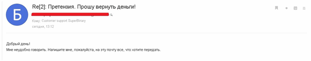 superbinary com отзыв