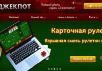 Онлайн казино Jackpot Casino