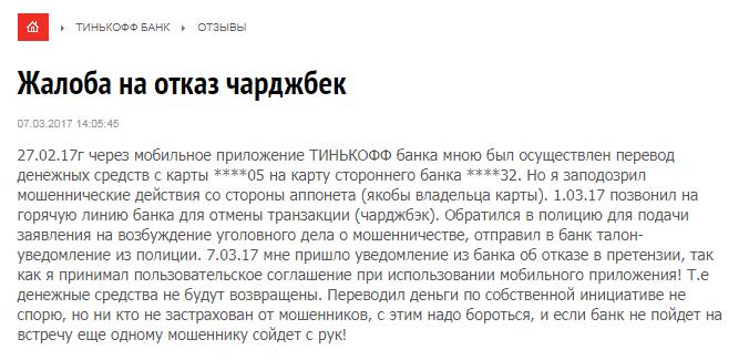 чарджбэк тинькофф
