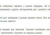 «Что на счет упало, то пропало», или как брокер TrustFX украл 1 176 144,50 рублей. TrustFX отзывы