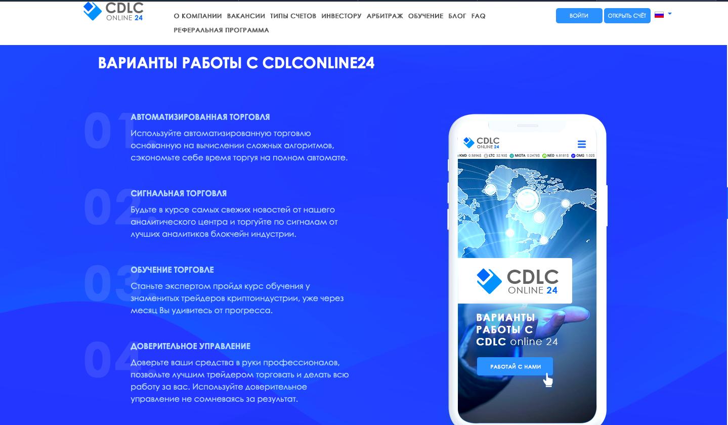 Cdlconline24 отзывы